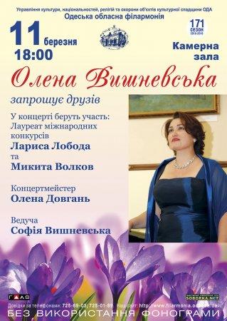 Олена Вишневська запрошує друзів