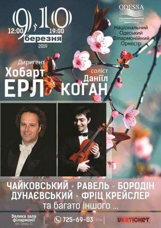 Концерт симфонічної музики