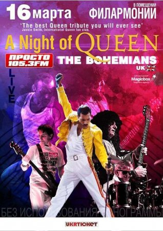 "The Bohemians ""Night of Queen"" / Богемианз ""Ночь Queen"""