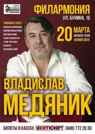 Владислав Медяник. Все хиты!