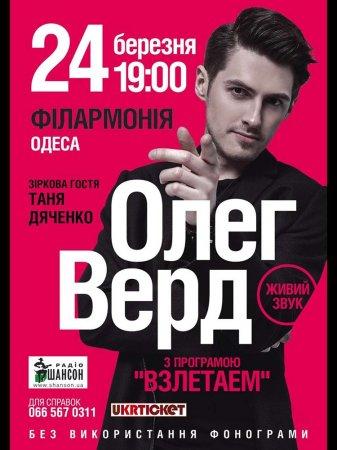 Олег Верд с программой
