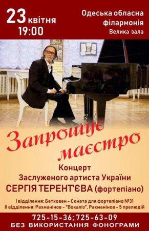 Запрошує маестро. Концерт заслуженого артиста України Сергія Терент'єва  (фортепіано)