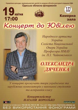 Концерт до ювілею Олександра Дяченка