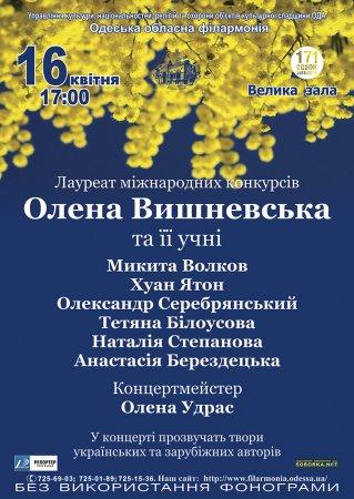 Олена Вишневська та її учні