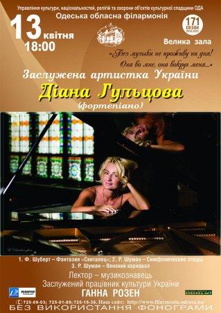 Концерт Діани Гульцової (фортепіано)