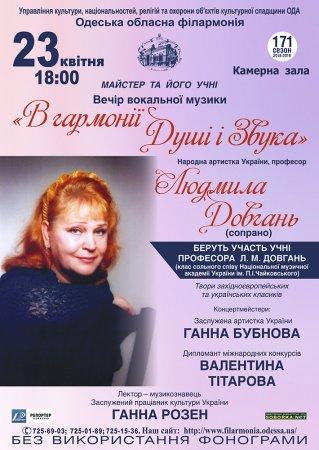 Народна артистка України Олена Довгань та її учні
