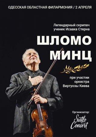 Шломо Минц и оркестр «Виртуозы Киева»