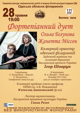 Фортепіанний дует Ольги Бегунової и Жаннетти Міссон
