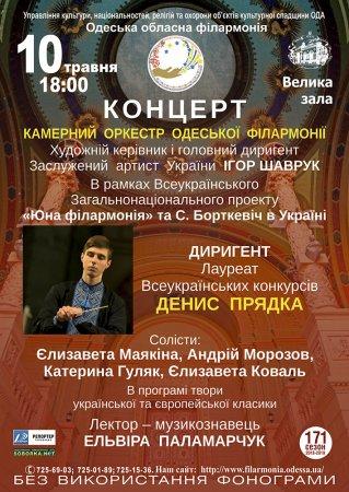 Концерт Камерного оркестру Одеської філармонії