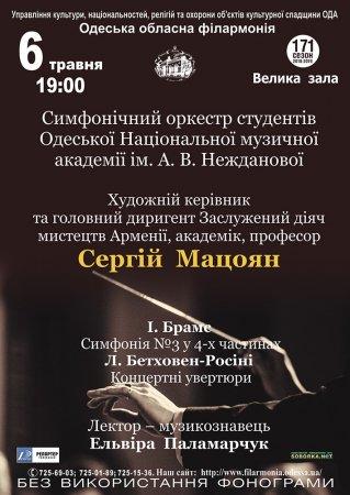 Концерт Симфонічного оркестру студентів ОНМА ім.А.В. Нежданової