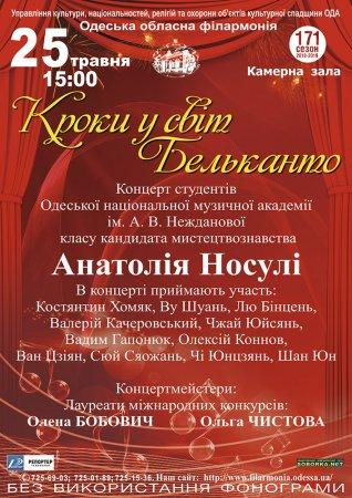 Кандидат мистецтвознавства  Анатолій Носуля та його учні