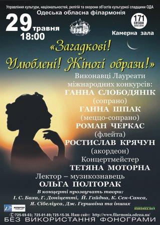 Концерт Г.Шпак та Г.Слободянік