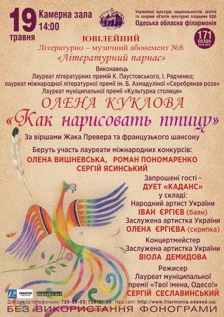 Ювілейний літературно-музичний абонемент №8 «Літературний парнас»