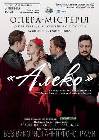 «Алеко». Опера-містерія
