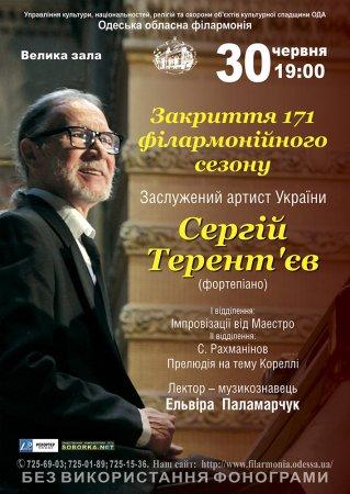 Заслужений артист України Сергій Терент'єв (фортепіано)
