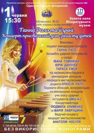 Абонемент №16 «Чарівний світ ударних інструментів»