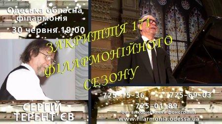 Заслужений артист України Сергій Терент'єв (фортепіано) . 30.06.19