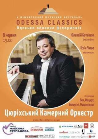 Цюрихский камерный оркестр, Цзин Чжао, Алексей Ботвинов