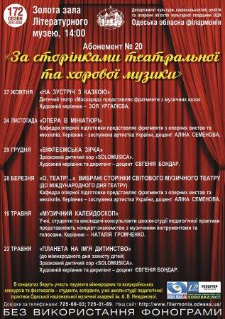 За сторінками театральної та хорової музики (абонемент №20)