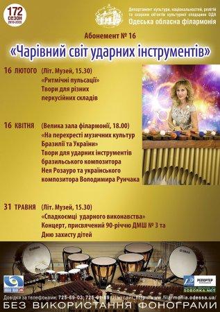 Чарівний світ ударних інструментів (абонемент №16)