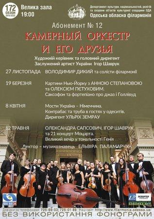 Камерний оркестр та його друзі  (абонемент №12)