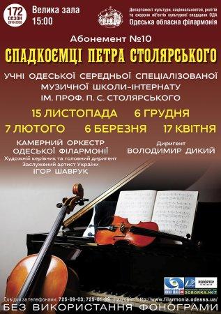 Спадкоємці Петра Столярського (абонемент №10)