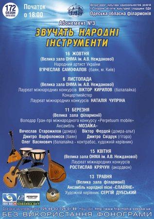 Звучать народні інструменти (абонемент №3)