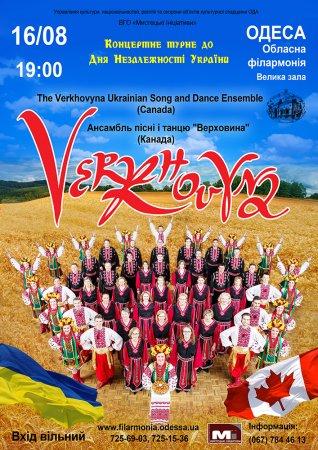 Концерт ансамблю пісні і танцю