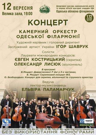 Камерний оркестр Одеської обласної філармонії