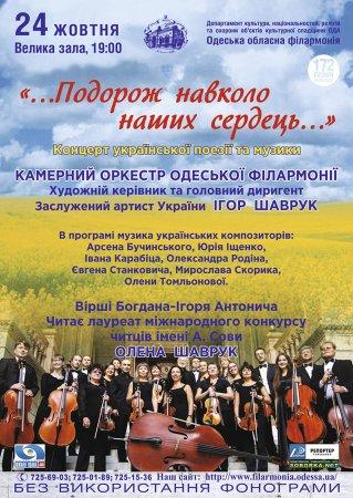 """...Подорож навколо наших сердець..."" Концерт української поезії та музики"