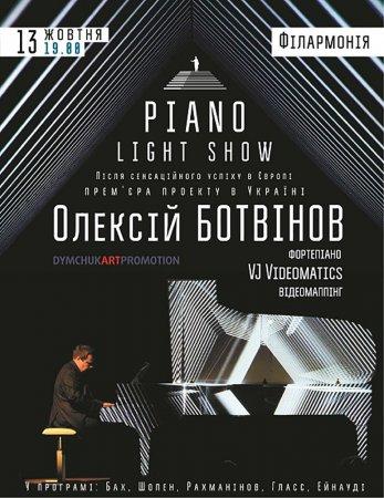 Концерт народного артиста України Олексія Ботвинова (фортепіано)