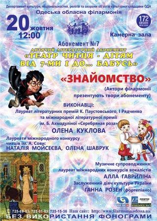 Абонемент №7 дитячий літературний «Театр читця – дітям від 7-ми і до… бабусь»