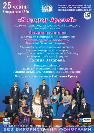 Ансамбль солістів Одеської філармонії «Ренессанс»