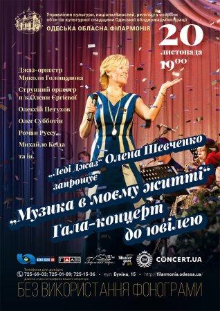 «Леді Джаз» Олена Шевченко запрошує: «Музика в моєму житті».