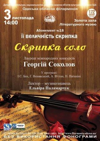 Абонемент №18 «Її величність скрипка»