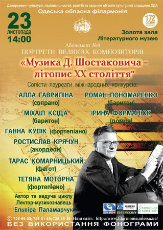 Абонемент №4 «Портрети великих композиторів»