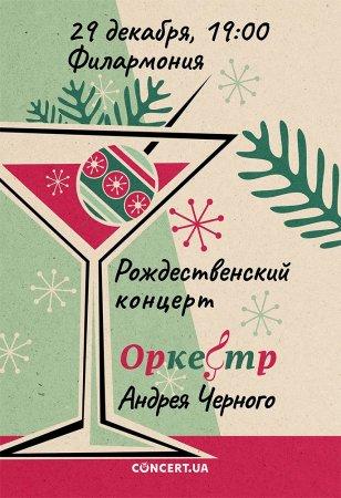 «Рождественский концерт». Оркестр Андрея Чёрного.