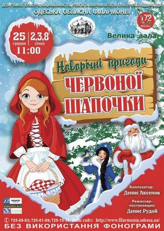 Новорічні пригоди Червоної шапочки