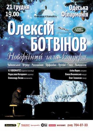 Олексій Ботвінов. Новорічний гала-концерт.