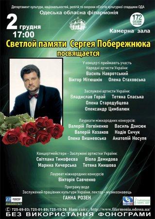 Светлой памяти Сергея Побережнюка посвящается…