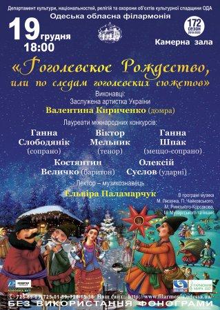 «Гоголевское Рождество, или по следам гоголевских сюжетов»