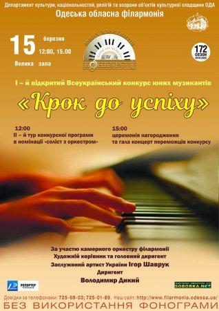 I-й відкритий Всеукраїнський конкурс юних музикантів «Крок до успіху»