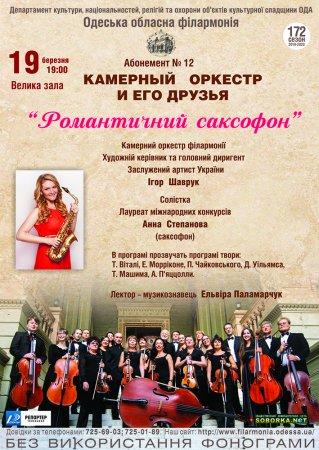 Абонемент №12 «Камерний оркестр та його друзі»