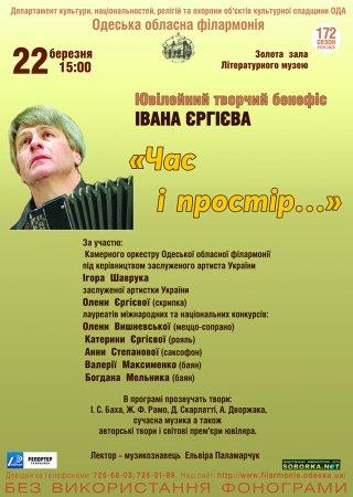 Ювілейний концерт народного артиста України Івана Єргієва (баян)