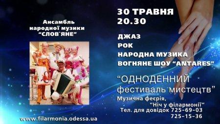 Ночь в Филармонии. Однодневный фестиваль искусств. 30 мая 2020 года