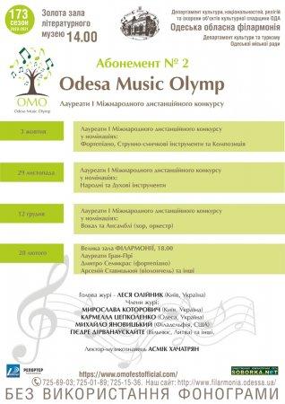 Odesa Music Olymp. Лауреати I Міжнародного дистанційного конкурсу (абонемент №2)