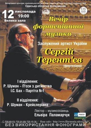 Вечір фортепіанної музики. Заслужений артист України Сергій Терент'єв (фортепіано)