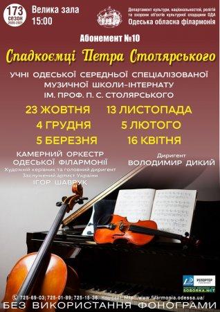 Абонемент №10 «Спадкоємці Петра Столярського»