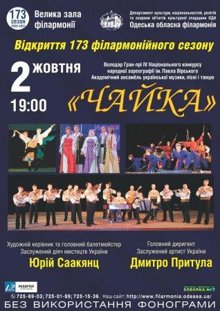 Відкриття 173 філармонійного сезону. Академічний ансамбль української музики, пісні і танцю «Чайка»
