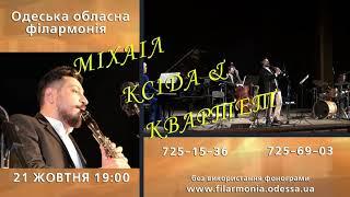 Музыка Латинской Америки. Mihail Ksida Quartet. 21.10.2020 г.